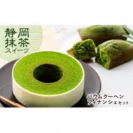 静岡抹茶バウム&抹茶フィナンシェセット