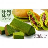 静岡抹茶スティックバウム&抹茶どら焼き