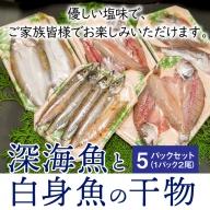 深海魚と白身魚の干物 5パックセット H006-014