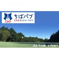 ちばパブ(CPGカントリークラブ)セルフプレーご招待券【土日祝1名様】を4枚