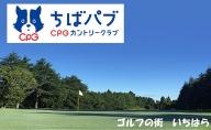ちばパブ(CPGカントリークラブ)セルフプレーご招待券【土日祝1名様】を2枚