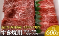 近江牛A5ランク すき焼用 約600g(モモ・カタ・ウデ・バラ系等)