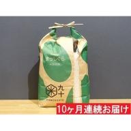 【10ヶ月】青森県産まっしぐら5kg(精米)特A 定期便