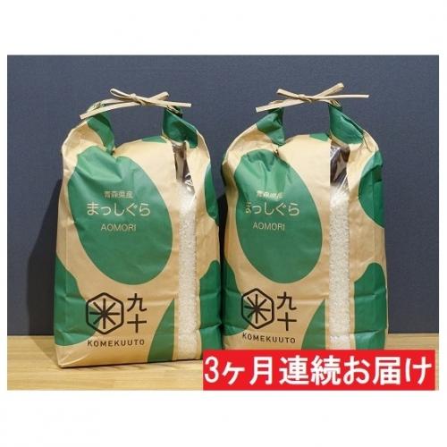 【3ヶ月】 青森県産まっしぐら10kg(精米5kg×2)定期便