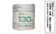 トイレットペーパー SM 芯なし 130m 180個