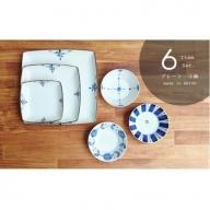 A30-112 有田焼 皓洋窯 プレート小鉢6枚セット まるふく