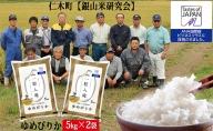 【ANA機内食に採用】銀山米研究会のお米<ゆめぴりか>10kg