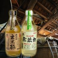 B033 玄米酢500mlと無添加白米酢500mlセット
