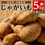 伊唐島産いからんじゃがいも約5kg_horino-432