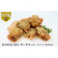 HAMALABO ザンギセット