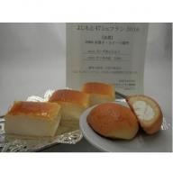【母の日ギフト専用】MO-7301_金賞受賞ちーずまんじゅうとチーズケーキ
