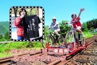 レールマウンテンバイクGattannGo 乗車券とオリジナルTシャツのセット[C0070]