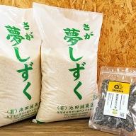 D−106.佐賀県産夢しずく&自社栽培原料の黒豆グラッセ