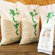 E−104.佐賀県産夢しずく&自社栽培原料の麦茶