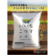 A-1232010【2020年10月発送分】山形県河北町産はえぬき10kg(5kg×2袋)【米comeかほく協同組合】