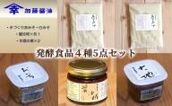 糀菌が活きてる生の発酵食品セット2