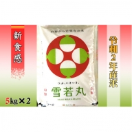 C-0432011【2020年11月発送】山形県河北町産雪若丸10kg(5kg×2袋)