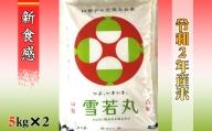 C-0432101【2021年1月発送】山形県河北町産雪若丸10kg(5kg×2袋)