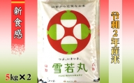 C-0432105【2021年5月発送】山形県河北町産雪若丸10kg(5kg×2袋)