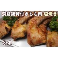 B124◇淡路鶏骨付きもも塩焼き8本(冷凍)