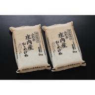 SA0430 令和元年産 庄内米 特別栽培米ひとめぼれ 10kg JM