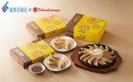 五味八珍 浜松餃子 3種計56個セット