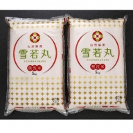 【026-019】山形発の新ブランド米!雪若丸無洗米10kg