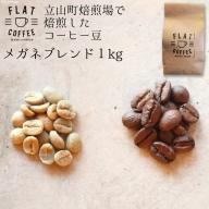 [No.5559-0154]コーヒー豆1kg(メガネブレンド)