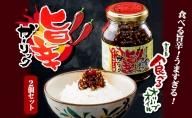 小豆島 食べるオリーブオイル 旨辛ガーリック2個セット
