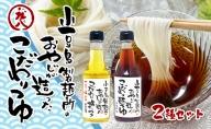 小豆島製麺所のおやじが造った『こだわり塩だしつゆ』&『こだわり麺つゆ』のセット