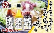 小豆島製麺所のおやじが造った『こだわり塩だしつゆ』&『こだわり麺つゆ』『だいだいポン酢』セット