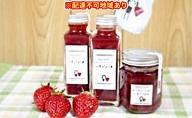 豊島産いちごの特製いちごソース&ジャムセット