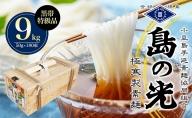 島の光 手延素麺黒帯 9kg(50g×180束入り) そうめん 小豆島 簡単 ヘルシー 贈り物 ギフト コシ