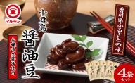 香川県ふるさとの味・醤油豆セット