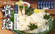 小豆島手延素麺 「大吟穣 貴珀」30-PK