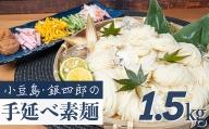 小豆島・銀四郎の手延べ素麺「国内産小麦100%」1.5kg