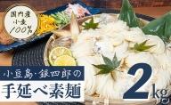 小豆島・銀四郎の手延べ素麺「国内産小麦100%」2kg
