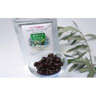 オリーブの栄養をぎゅっとつめたオリーブカプセル2袋セット