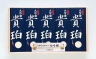 小豆島手延素麺 「大吟穣 貴珀」100-PK