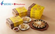 五味八珍 浜松餃子 3種計112個セット