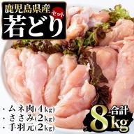 まつぼっくり  若どりムネ肉4kg・ささみ2kg・手羽元2kg_matu-453