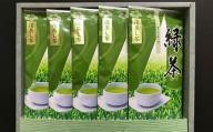 AA-77 鹿児島県産 昔ながらの深蒸し茶 鹿児島茶 かごしま茶 緑茶 お茶 日本茶
