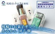 AA-128 枕崎のお菓子ギフト かるかん 団子 餅 和菓子
