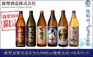 CC-40 薩摩酒造 鹿児島限定品を含む900ml瓶飲み比べ6本セット