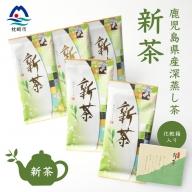 CC-59 【予約受付】山下農園の新茶セット 深蒸し茶100g×5袋