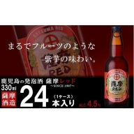 V-4 鹿児島の発泡酒 薩摩RED 330ml×24本 1ケース 芋焼酎蔵の本気製法
