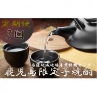EE-0027 定期便【3回配送】鹿児島限定販売 芋焼酎 バラエティ定期便