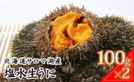 【2021年4月~発送】北海道湧別町サロマ湖産塩水生うに100g×2