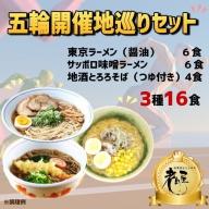 ラーメン 醤油 味噌 蕎麦 3種16食 老田屋 五輪開催地巡りセット[B0265]
