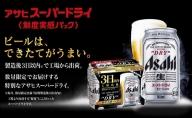 出来立てのスーパードライ鮮度缶350ml×24本 8月26日順次発送